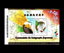 Centenary of Japanese Imigration Brazil 2008 Mi:BR BL140, RHM:BR B-149