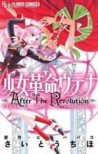 Revolutionary Girl Utena After The Revolution 2018 Chiho Saito Comic