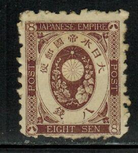 Japan #61 1877 Mint No Gum