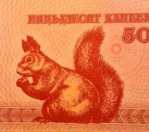 Belarus 50 Kopeks banknote 1992