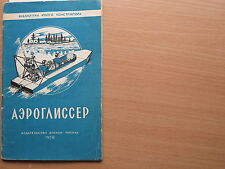 Russian Book Vehicles Car Air Boat Propeller Cushion Cross-country Rover USSR
