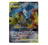 Pokemon card SM10b 059/054 Moltres & Zapdos & Articuno GX SR Sky Legend