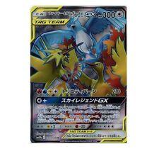 Pokemon Carte Japanese MOLTRES /& ZAPDOS /& articno GX HR Sky Legend SM10b