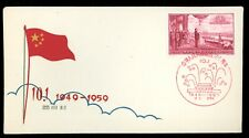 People's Republic of China Scott #456 on First Day Cover
