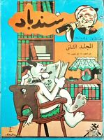 Sindbad Comics Fantastic Arabic Adventure Children Magazin 1952 Vol 2 سندباد