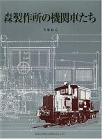 NARROW GAUGE LOCOMOTIVES OF MORI WORKS 1926-1958 PICTORIAL NEKO PUBLISHING JAPAN