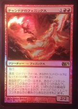 Phénix de Chandra Japonais PREMIUM / FOIL - Chandra's Phoenix Japanese Magic mtg