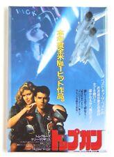 Top Gun (Japan) FRIDGE MAGNET (2.5 x 3.5 inches) movie poster tom cruise