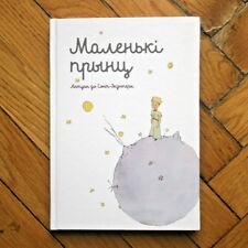 The Little Prince (Le Petit Prince) Exupery. CHILDREN BOOK in belarussian.