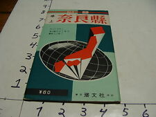 """vintage map of part of Japan, all in Japanese #1 aprox 22 x 30"""""""