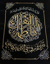 Islamic Shia Embroidery Patterns For Fatimah (SA) on Black velvet cloth-em21