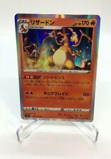 Pokemon / Charizard / Vivid Voltage / 012/100 R / SWSH / 2020 / Japanese / NM