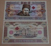 Ukraine UAH 100 hryvnia Taras Shevchenko. city of Odessa