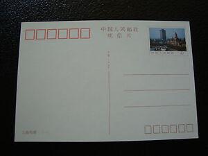 China - Tarjeta Postal (Entero Correspondiente en La Tarjeta) 1987 (cy12) (T)