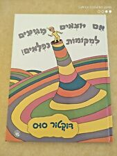 Oh, The Places You'll Go! Dr Seuss hardcover book 1990 HEBREW TRANSLATE New
