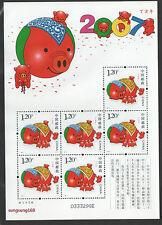 CHINA 2007-1 Lunar New Year Pig Mini S/S Zodiac