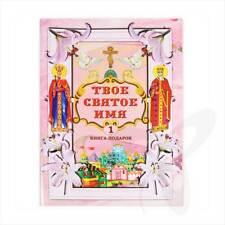 Твое святое имя (Книга 1) russische Buch kniga 68 Seiten