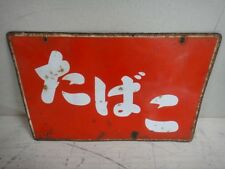 Japanese Vintage Advertising Signboard Tabacco TABAKO Iron Plate Japan 45 x 30cm