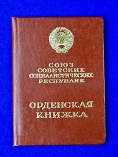 Vintage 1973 Soviet Russian Ussr Lenin Medal Order Badge Document