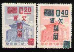 Taiwan. J133 & J134. Kinmen Chu Kwang Tower Surcharge. Due Stamp. MNH 1965