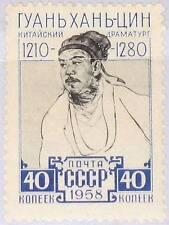 RUSSIA SOWJETUNION 1958 2173 2146 Kuan Han-ching 700th Ann chinese Dramatist MNH