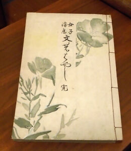 Collection of Women's Personal Letters 女子消息文のはやし Ogawa Naoko 1917 Japanese Book