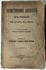 L Martov / Obshchestvennoe dvizhenie v Rossii v nachalie XX-go vieka / Social