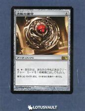 MTG - Magic 2012: Quicksilver Amulet (Japanese) [LV2047]