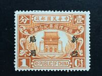 China 1925 Stamp 1 Cent Sinkiang . National Funeral for Sun Yat-sen. MINT 新疆貼用