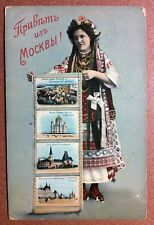 Old Antique postcard 1913s Greetings from Moscow. Russian woman national costume