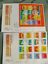 China Hong Kong 2018 FDC Children Stamp Fun with Numbers Symbols