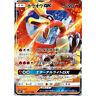 Pokemon Card Japanese Sun & Moon 013/114 Ho-Oh GX RR SM4+ MINT