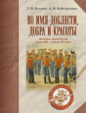 For Valor and Beauty_Russian Regimental museums_Во имя доблести, добра и красоты