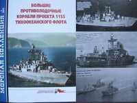 Soviet Russian Navy Pacific Fleet Big Anti-Submarine Projet 1155 Ships P.2