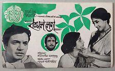 INDIAN OLD BOLLYWOOD BENGALI  MOVIE PRESS BOOK-KAMAL LATA/UTTAM KUMAR SUCHITRA