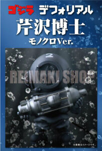 Deforeal Dr. Serizawa Monochrome Ver. Figure Monochro ver. X-plus