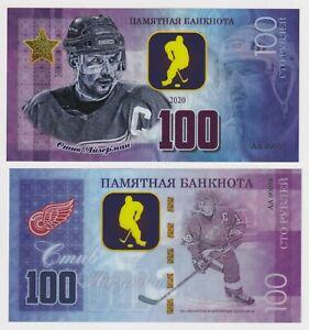 RUSSIA 100 RUBLE - STEVE YZERMAN HOCKEY LEGEND -  FANTASY POLYMER NOTE