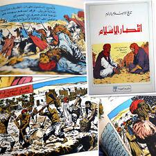 كتاب إنتصار الإسلام. سلسلة تاريخ الإسلام بالرسوم. الطبعة الأولى ١٩٨٣م