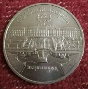 Russia Rubles USSR,coins,Vintage,Grand Palace in Petrodvorets,