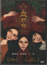 The Bold, The Corrupt And The Beautiful (血觀音 Taiwan 2017) DVD ENGLISH SUBS