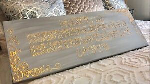 Islamic Canvas Handpainted Arabic Picture Wall Decor AYATUL KURSI Grey and Gold