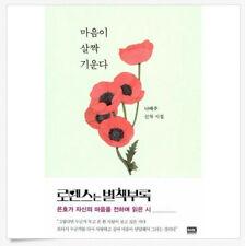 1st Edition Fiction & Literature Books in Korean | eBay