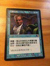 Mtg Odyssey Patron Wizard Chinese SP