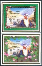 Oman 2002 ** Bl.32/33 Naturschutz Environment Sultan