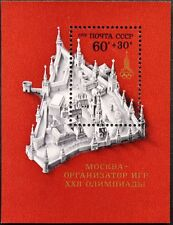 Russia Soviet Union 1976 Block 117 S/S b61 Olympic Olympics 1980 Moscow MNH