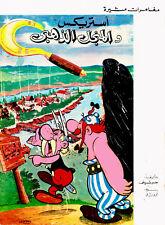 Asterix and the Golden Sickle (Arabic) مغامرات مثيرة - استريكس والمنجل الذهبي