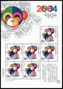 CHINA 2004-1 New Year of Monkey stamp Zodiac mini-pane