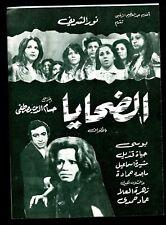 EGYPT 1972 MOVIE ADVERTIS BROCHURE FILM الضحايا 4 صفحات