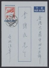 TAIWAN-CHINA, 1956. First Day Aerogramme W19