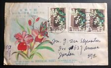 1958 Formosa Chin First Day Cover FDC To Amman Jordan Beneficial Insect